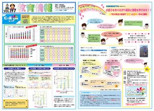 教育情報誌197.png
