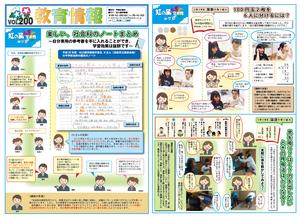 教育情報誌200.png