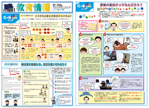教育情報誌201.png