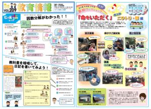 教育情報誌209.png
