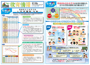 教育情報誌210.png
