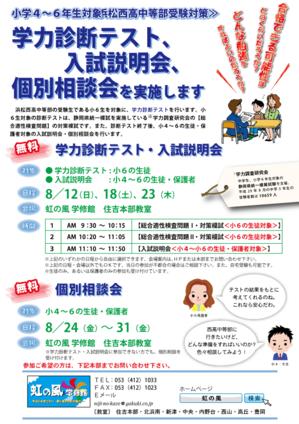 西中チラシ_入試説明会(A4)-H30年.png